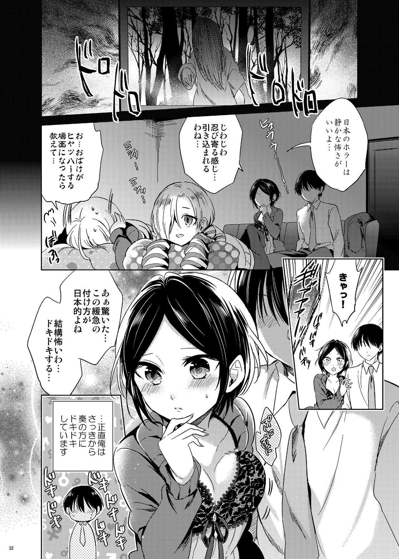 Hayami Kanade Soushuuhen 2014-15 『Black Cinderella』 29