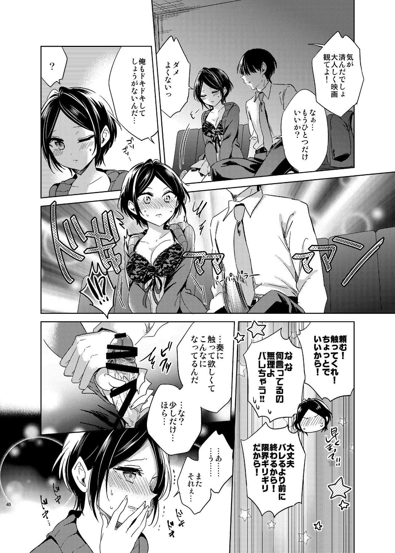 Hayami Kanade Soushuuhen 2014-15 『Black Cinderella』 37