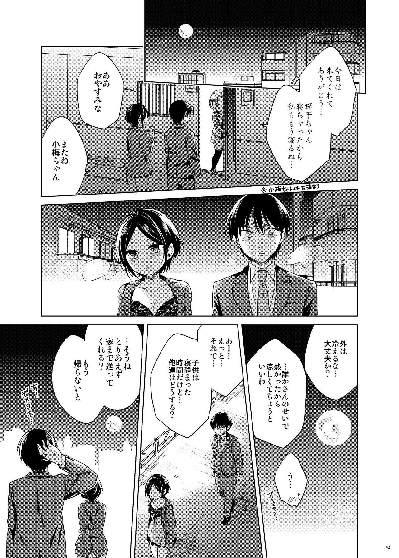 Hayami Kanade Soushuuhen 2014-15 『Black Cinderella』 40