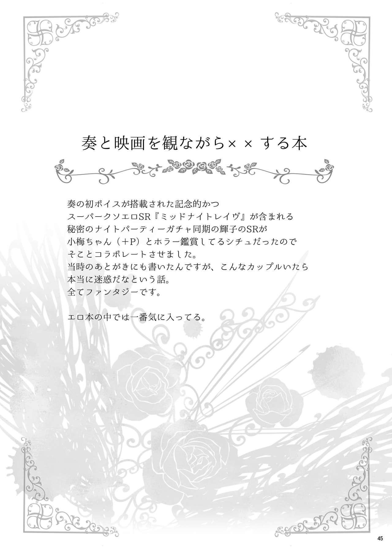 Hayami Kanade Soushuuhen 2014-15 『Black Cinderella』 42