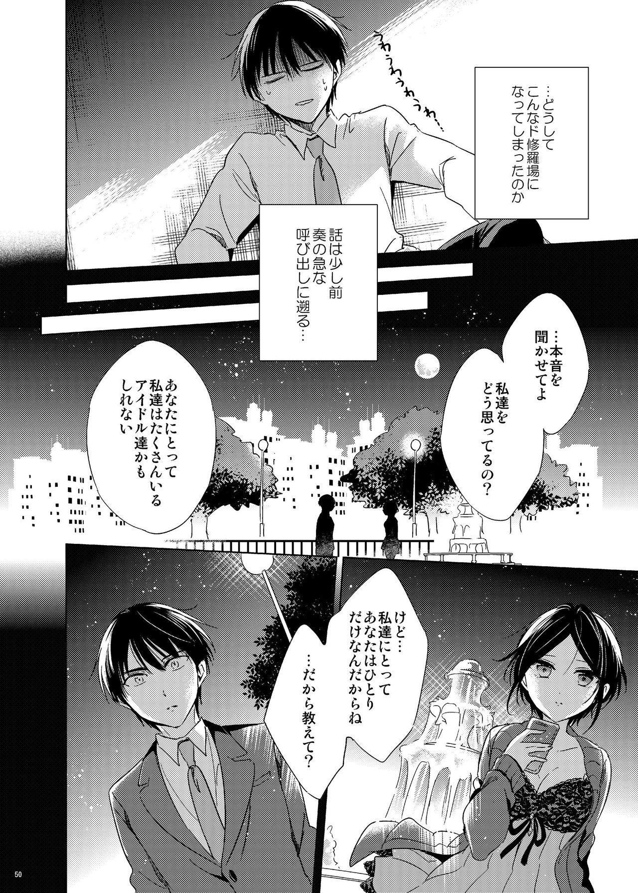 Hayami Kanade Soushuuhen 2014-15 『Black Cinderella』 47