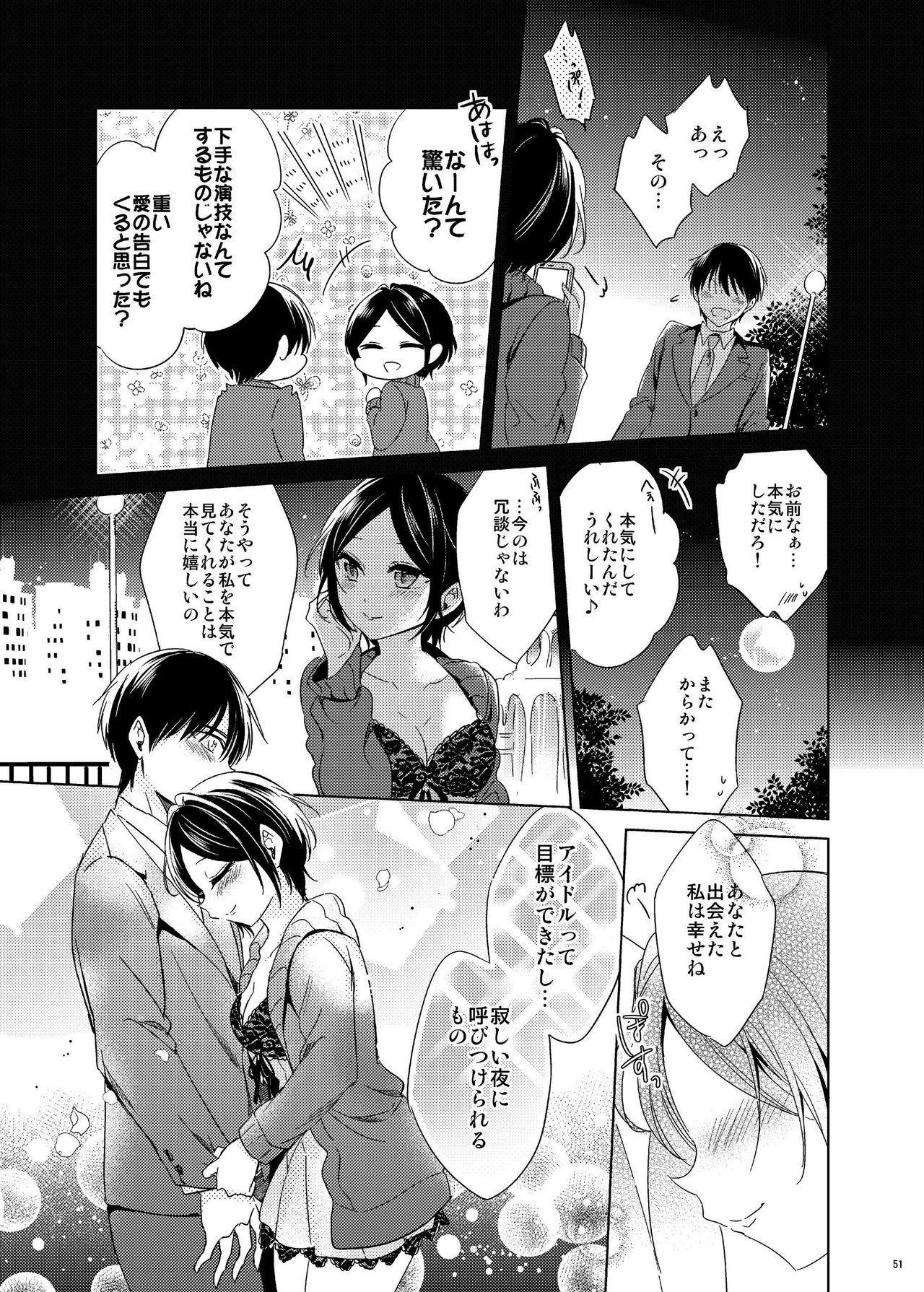 Hayami Kanade Soushuuhen 2014-15 『Black Cinderella』 48