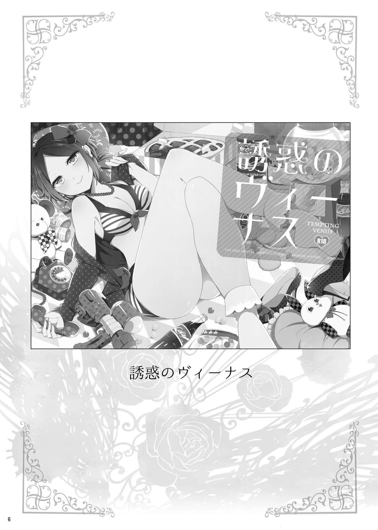 Hayami Kanade Soushuuhen 2014-15 『Black Cinderella』 4