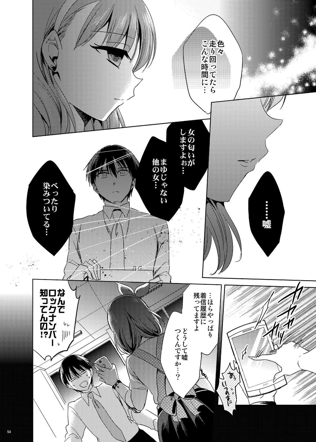 Hayami Kanade Soushuuhen 2014-15 『Black Cinderella』 51