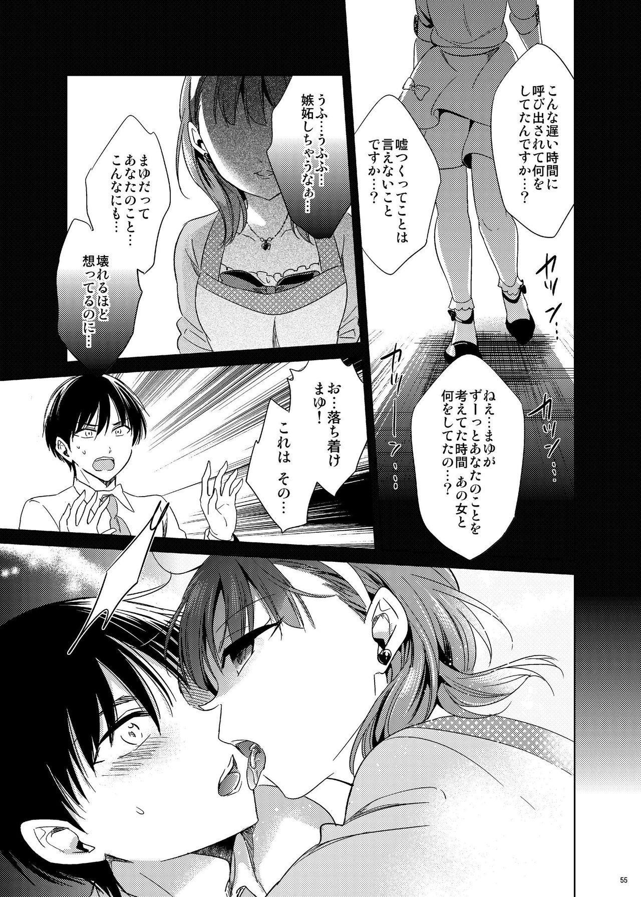 Hayami Kanade Soushuuhen 2014-15 『Black Cinderella』 52