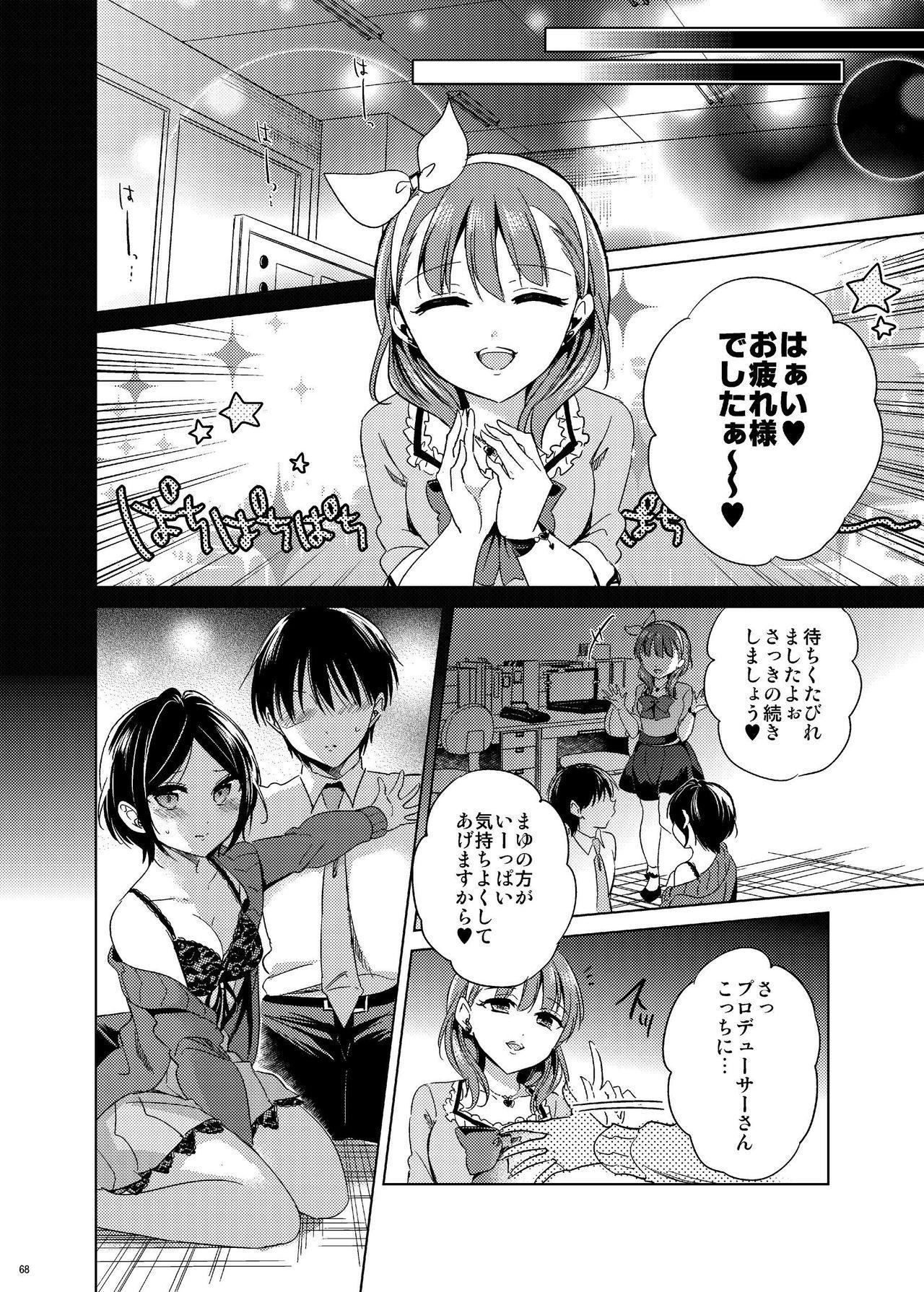 Hayami Kanade Soushuuhen 2014-15 『Black Cinderella』 65