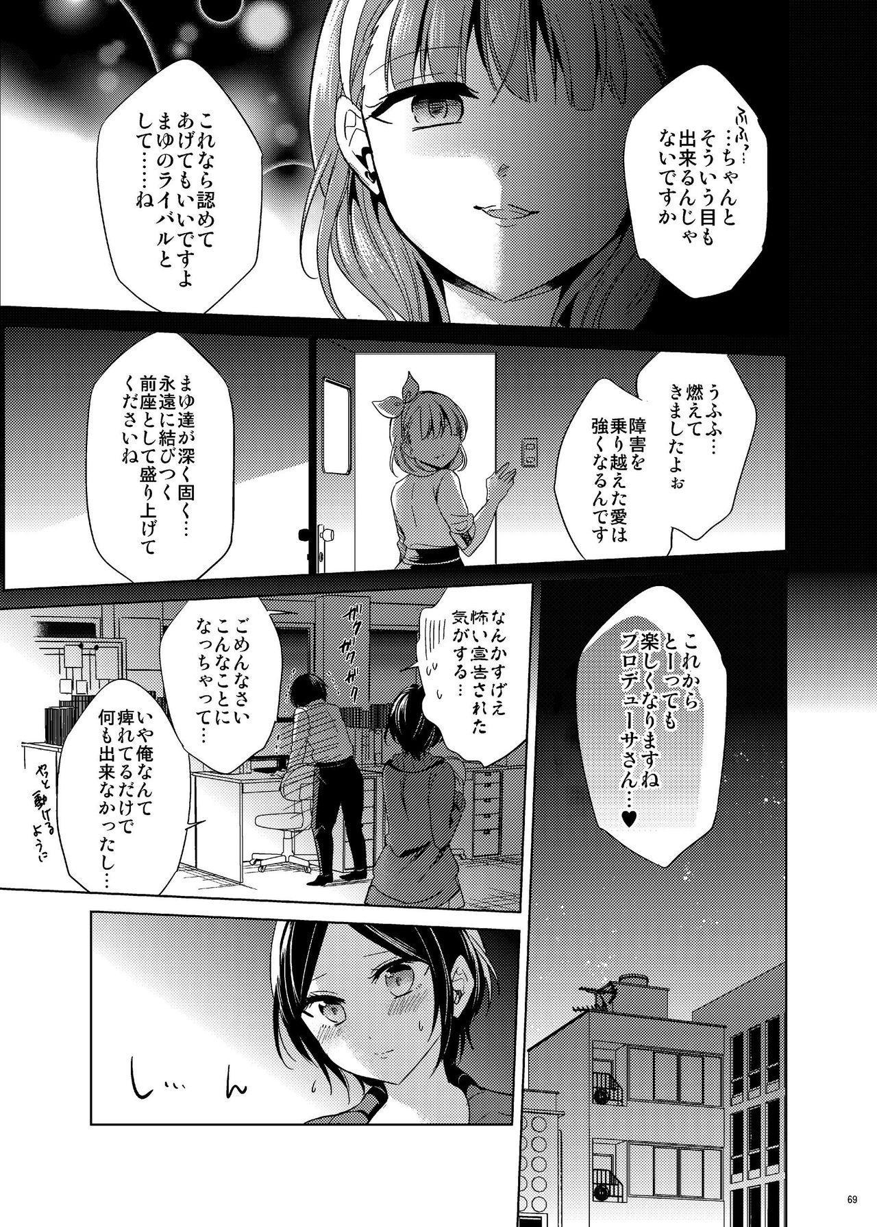 Hayami Kanade Soushuuhen 2014-15 『Black Cinderella』 66