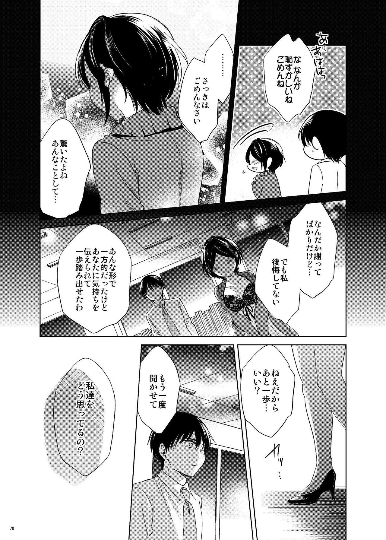 Hayami Kanade Soushuuhen 2014-15 『Black Cinderella』 67