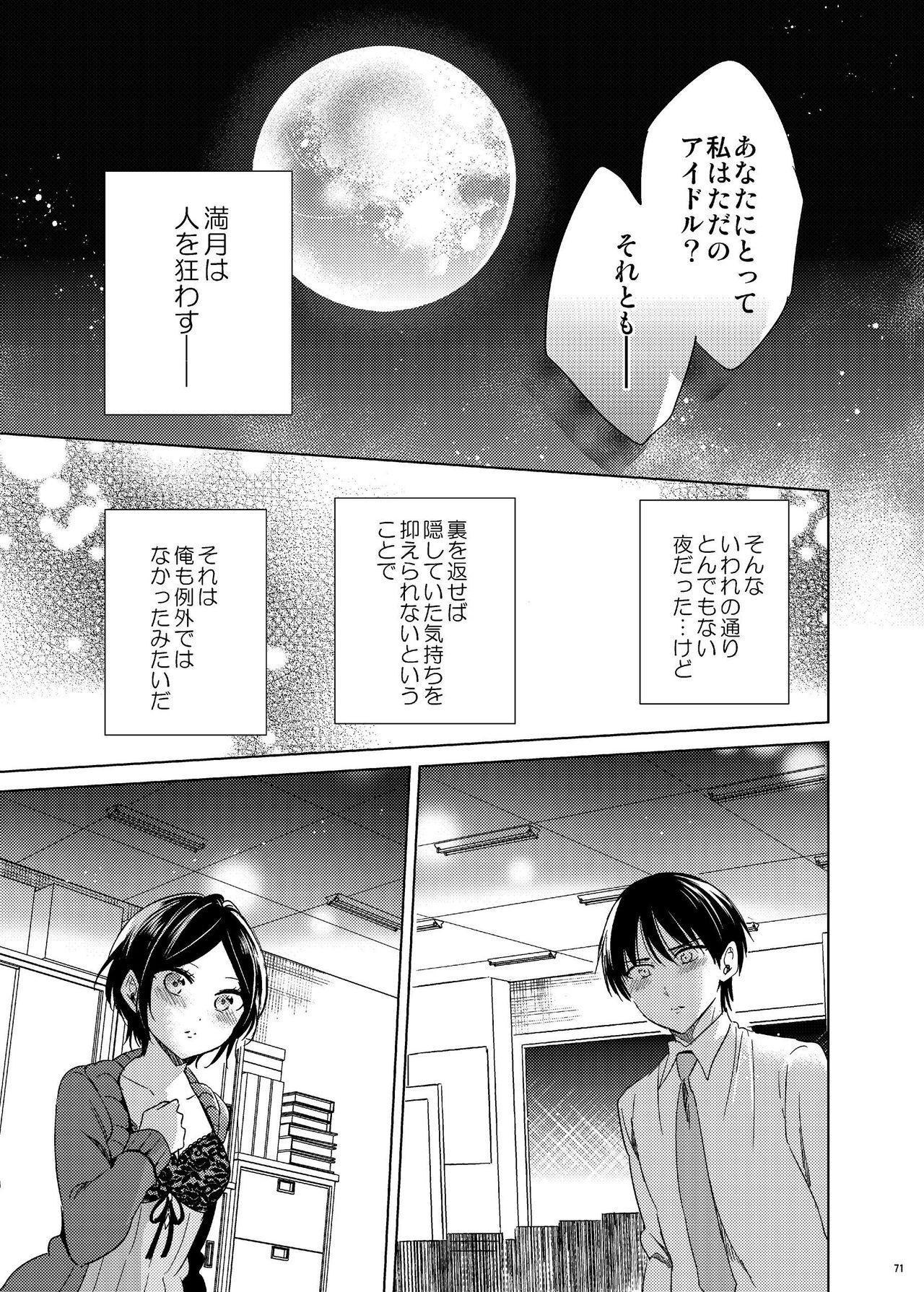 Hayami Kanade Soushuuhen 2014-15 『Black Cinderella』 68
