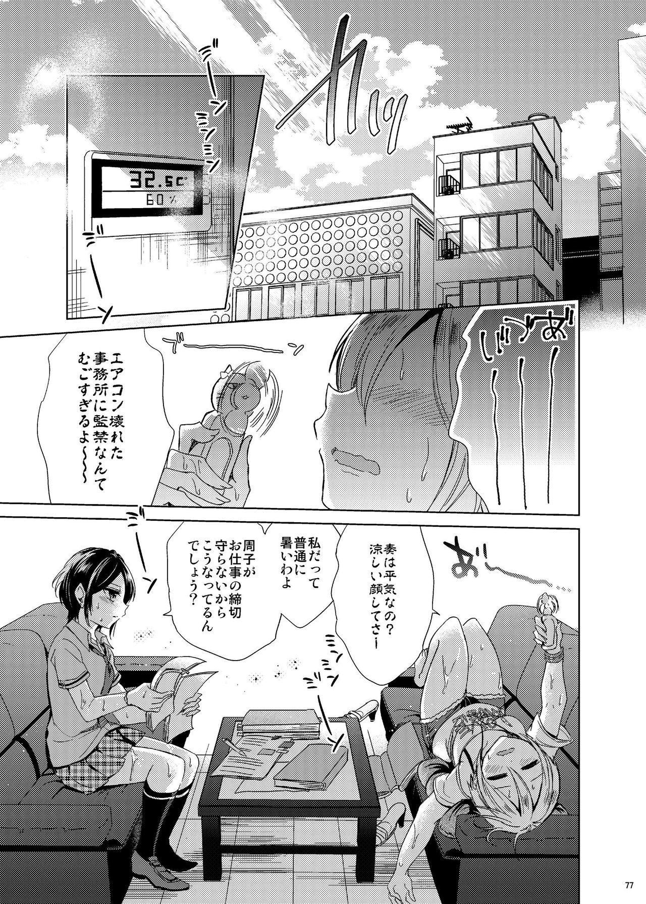 Hayami Kanade Soushuuhen 2014-15 『Black Cinderella』 73