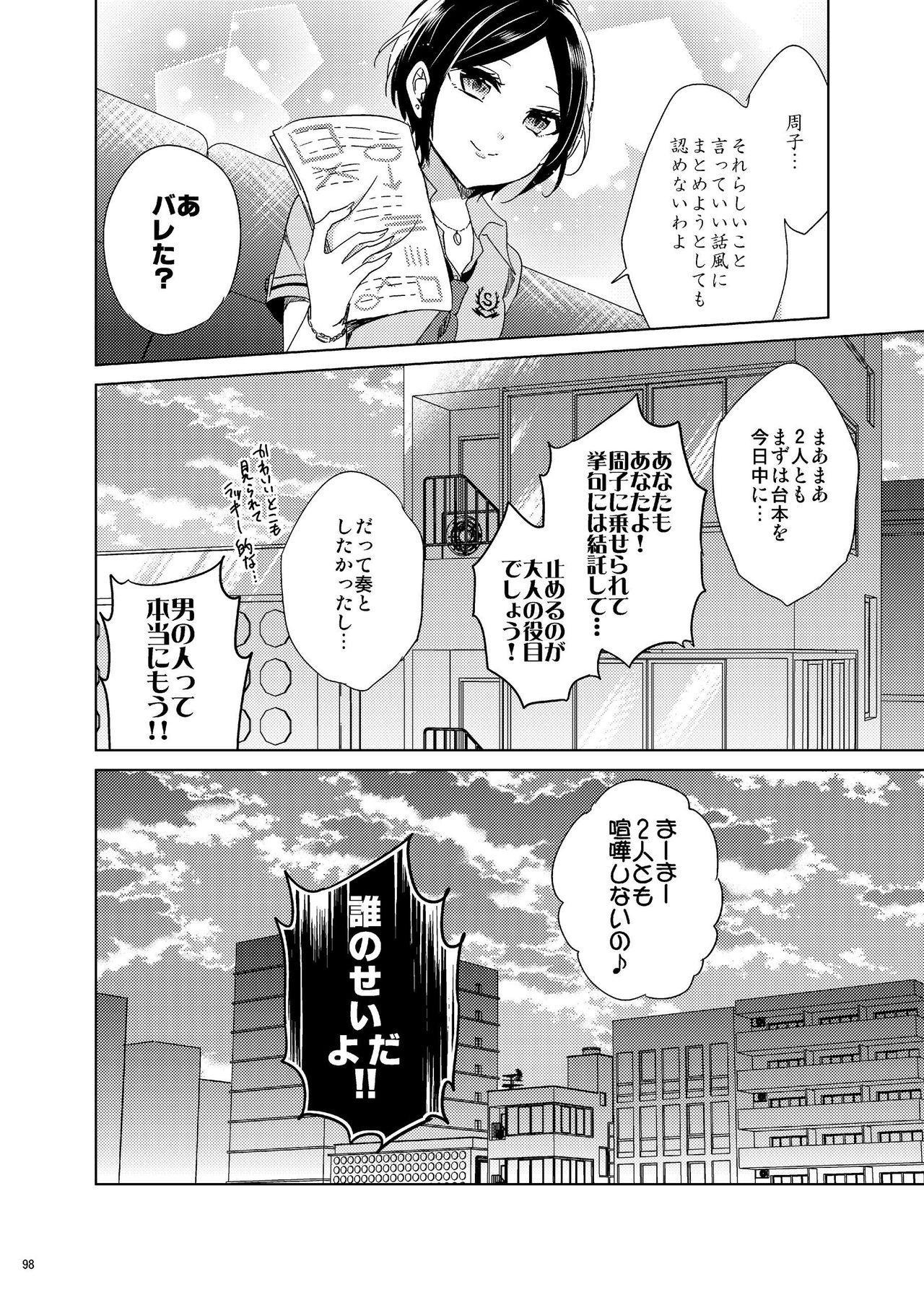 Hayami Kanade Soushuuhen 2014-15 『Black Cinderella』 94
