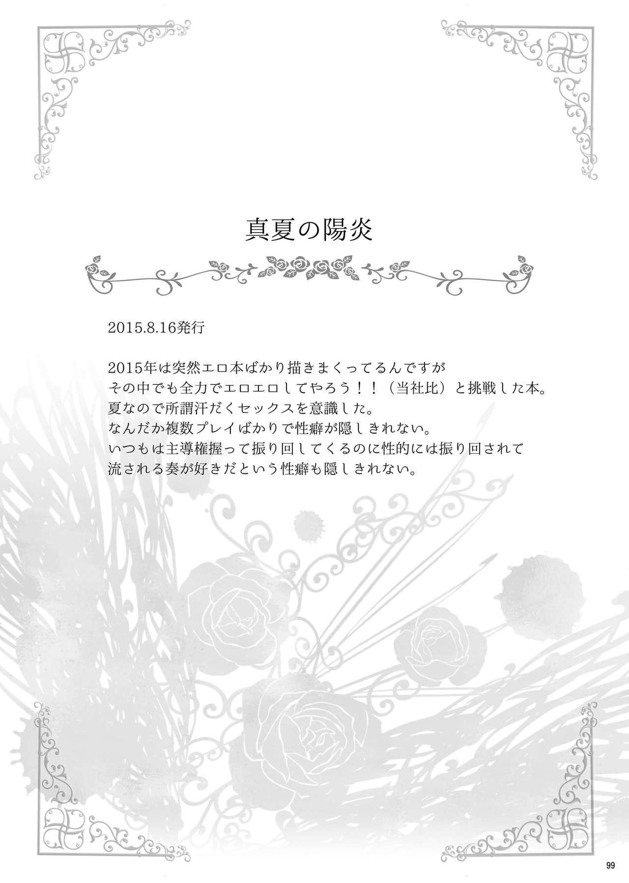 Hayami Kanade Soushuuhen 2014-15 『Black Cinderella』 95