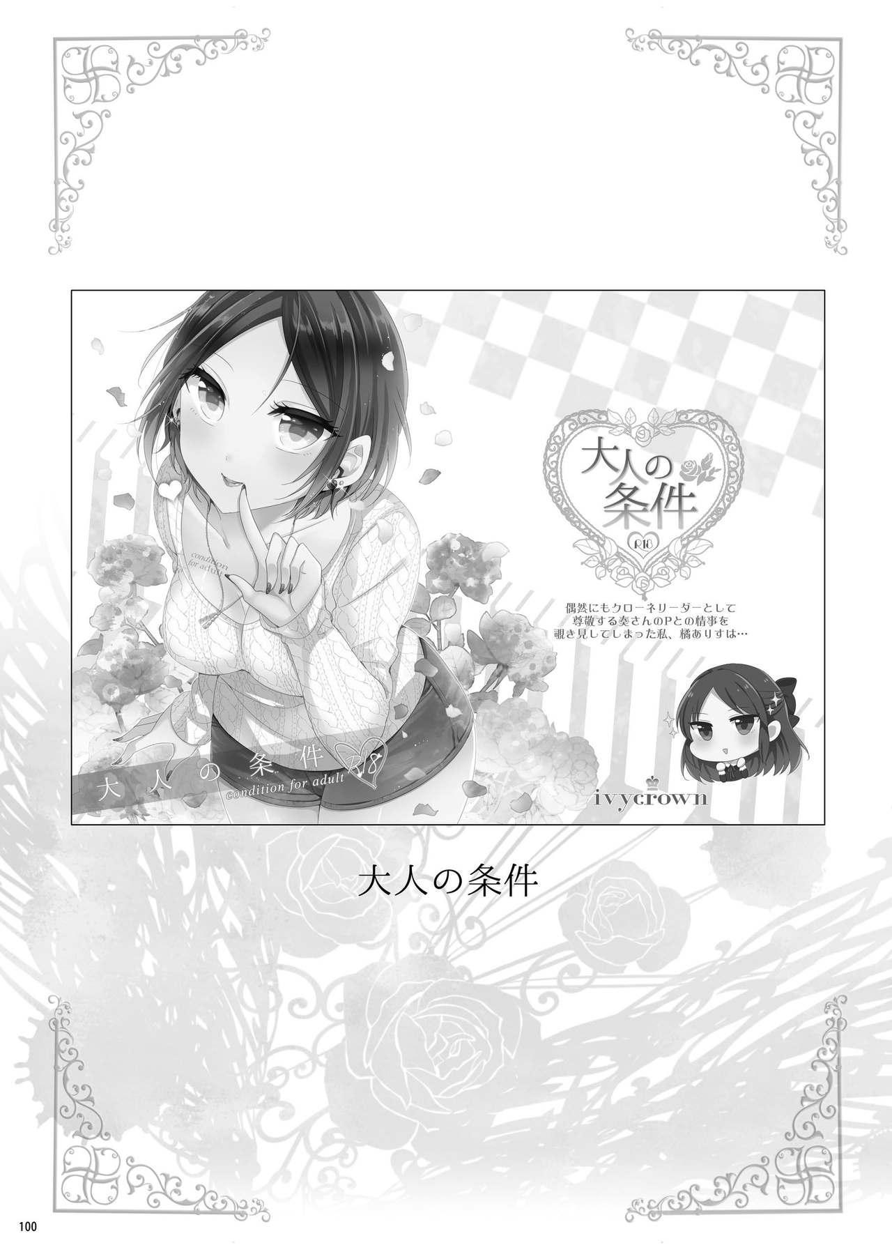 Hayami Kanade Soushuuhen 2014-15 『Black Cinderella』 96
