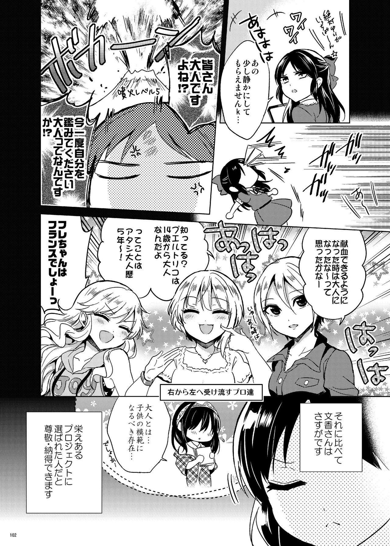 Hayami Kanade Soushuuhen 2014-15 『Black Cinderella』 98