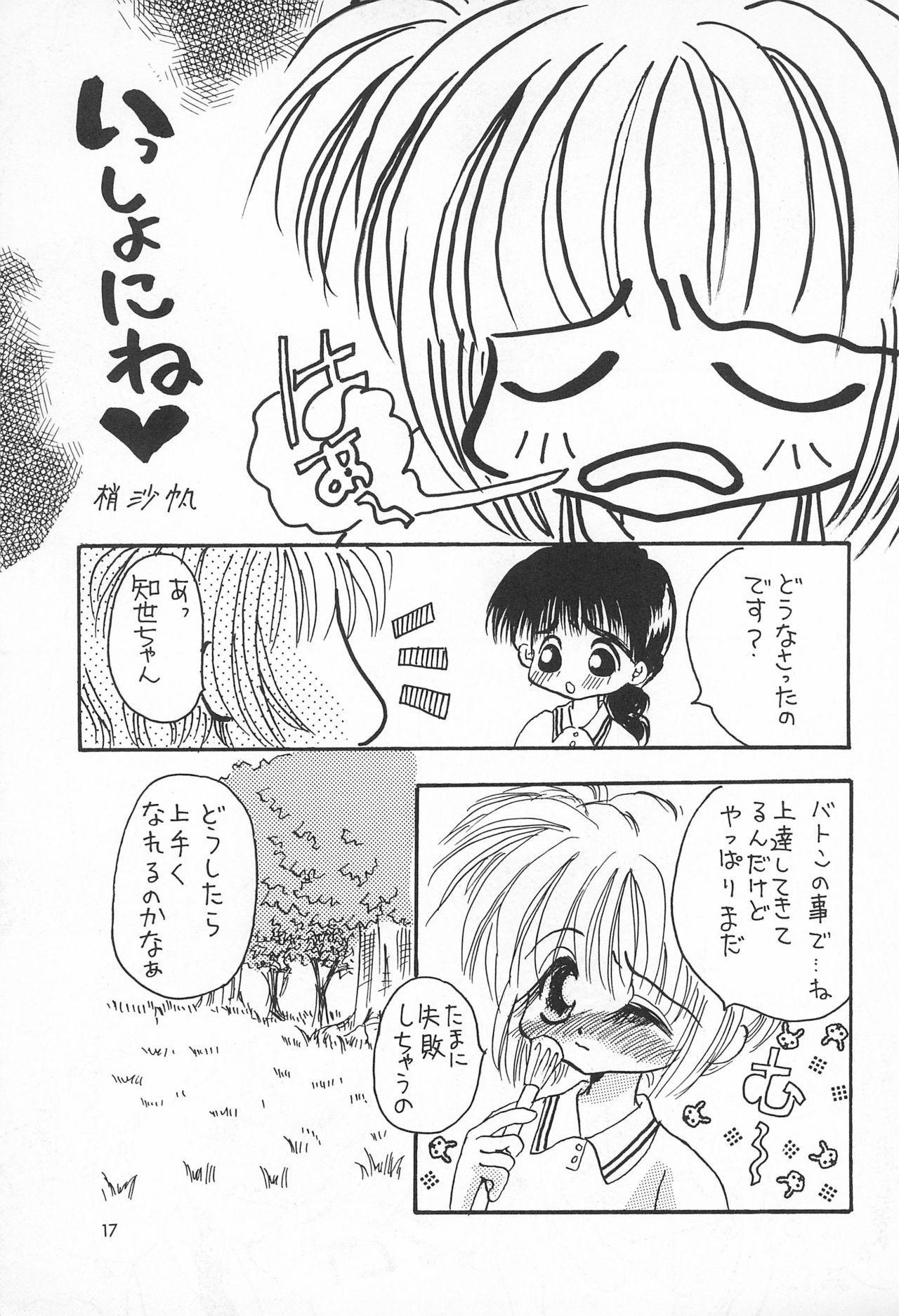 Sakura Saku 3 16