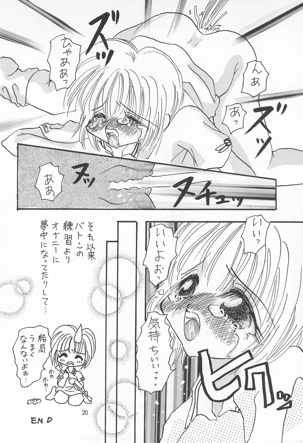 Sakura Saku 3 19