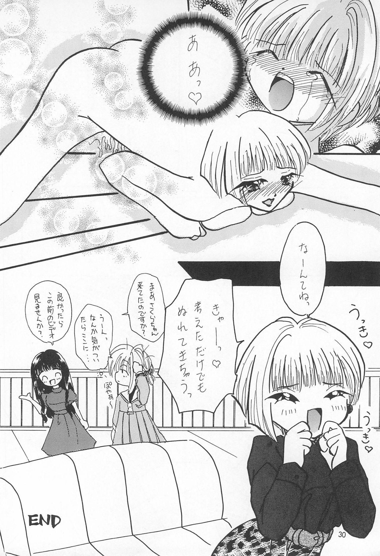 Sakura Saku 3 29