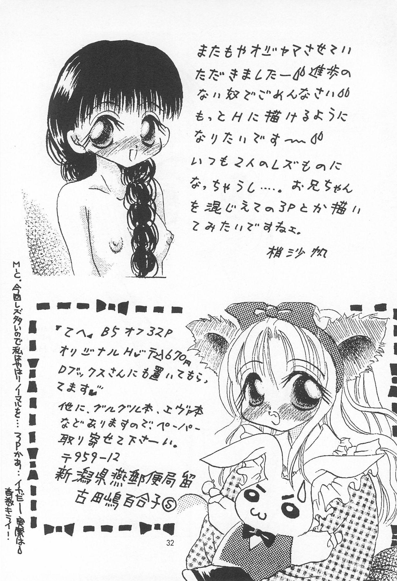 Sakura Saku 3 31