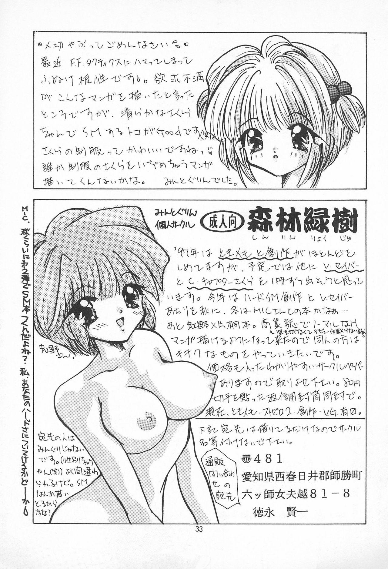 Sakura Saku 3 32