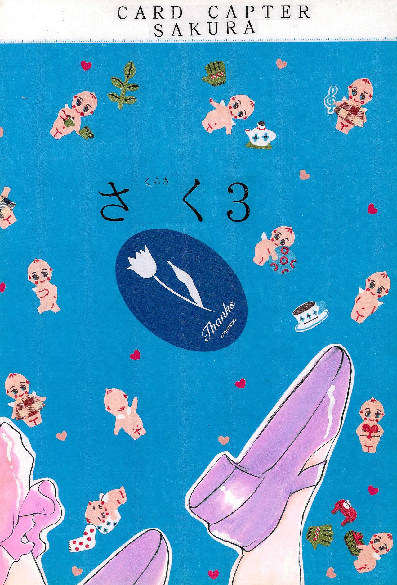 Sakura Saku 3 35