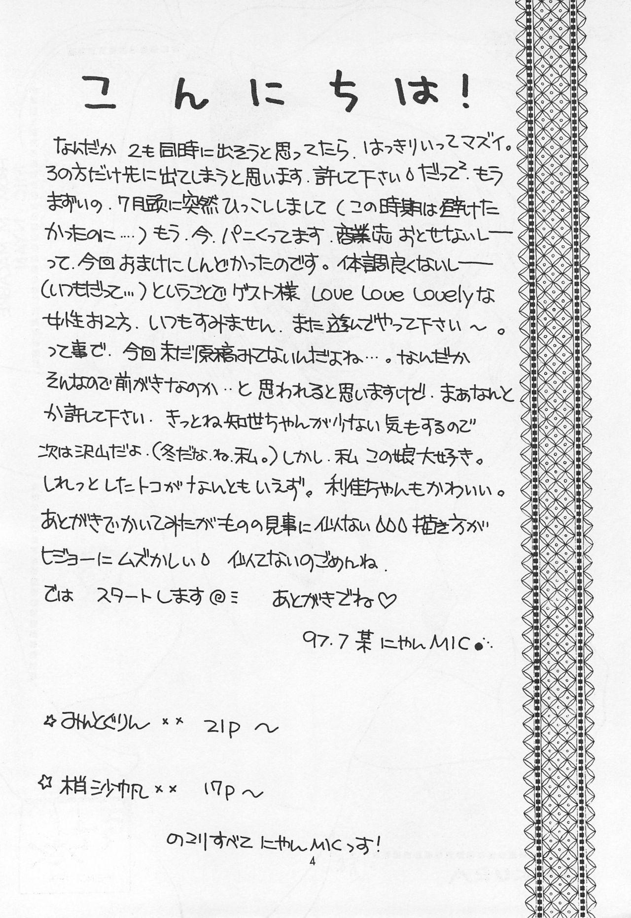 Sakura Saku 3 3