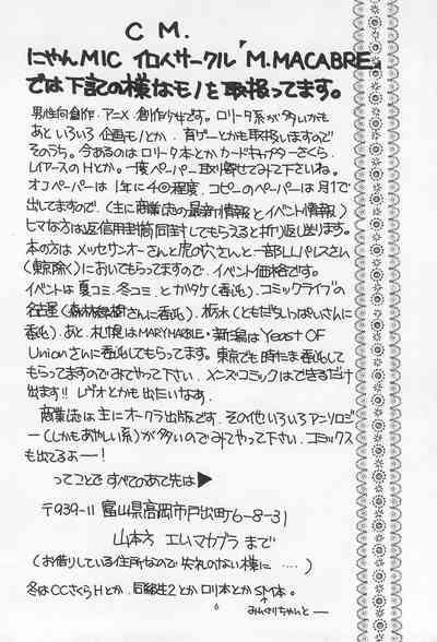 Sakura Saku 3 5