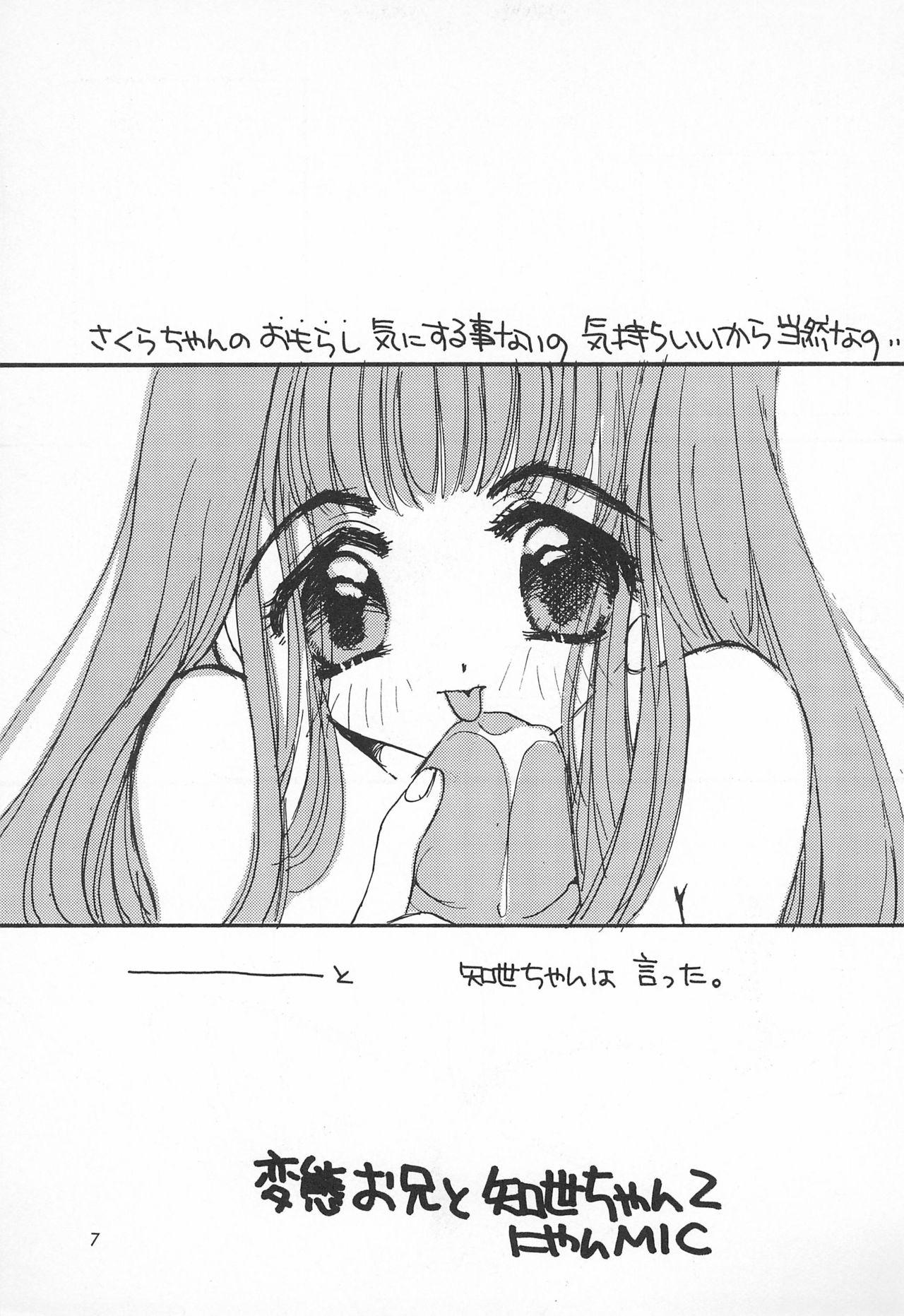 Sakura Saku 3 6