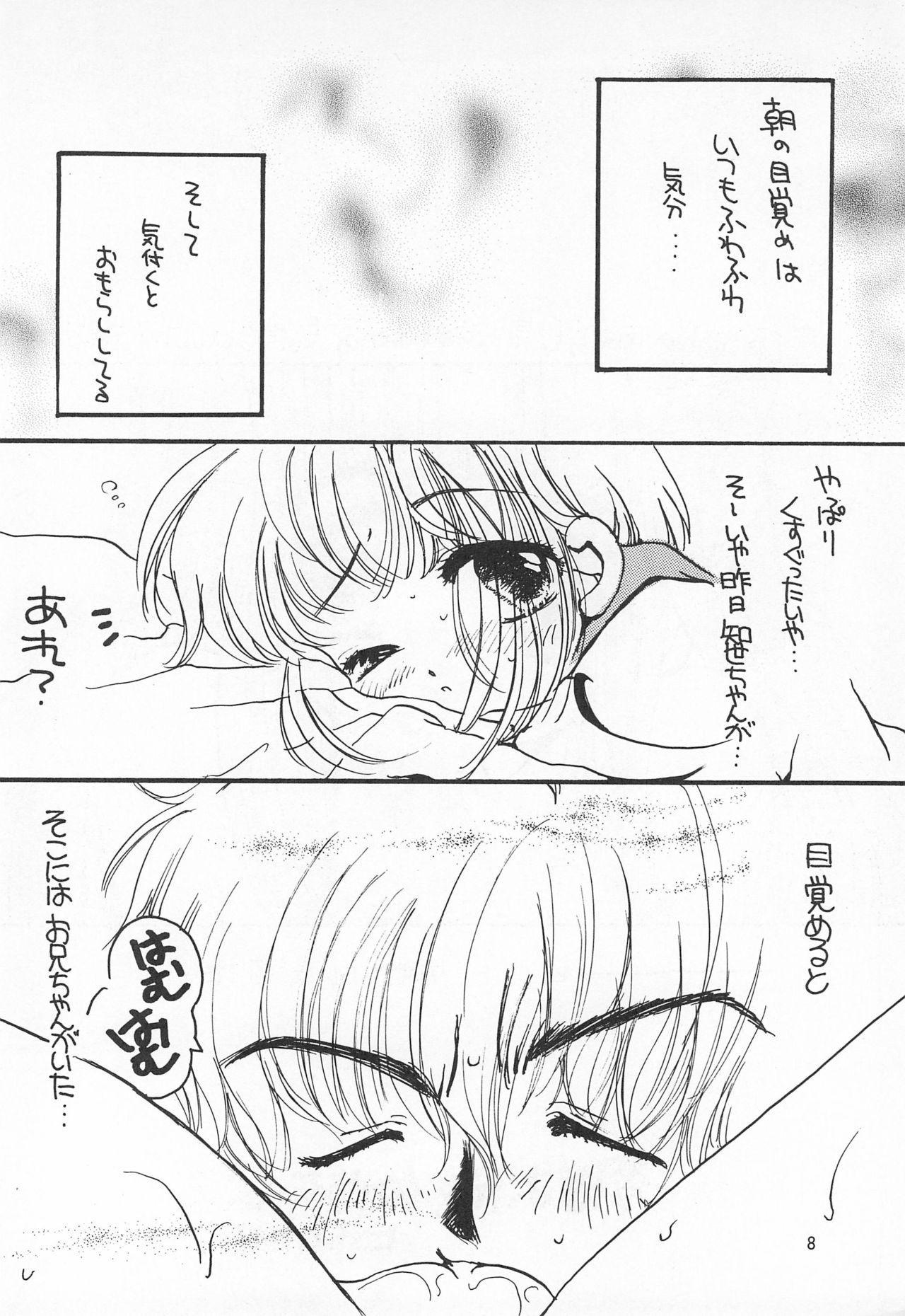 Sakura Saku 3 7