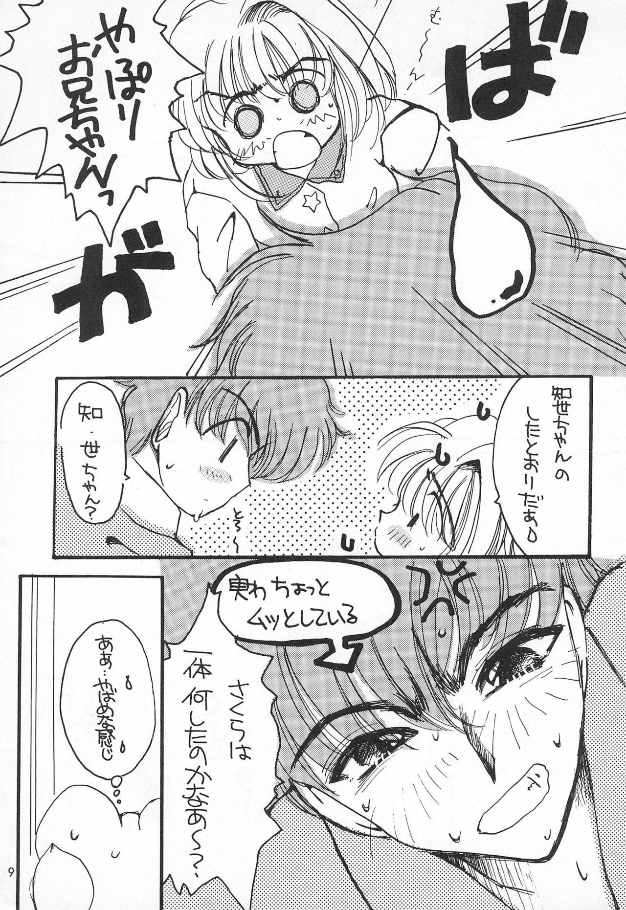 Sakura Saku 3 8