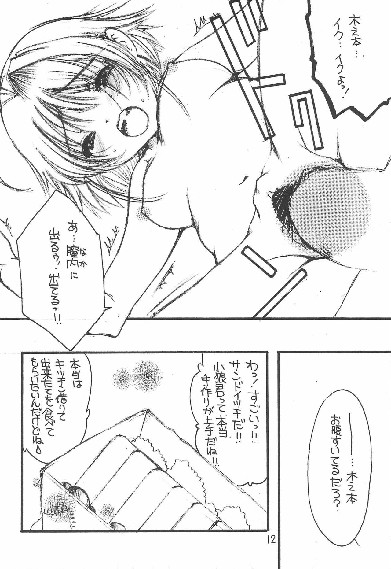 Sakura Saku 12 11