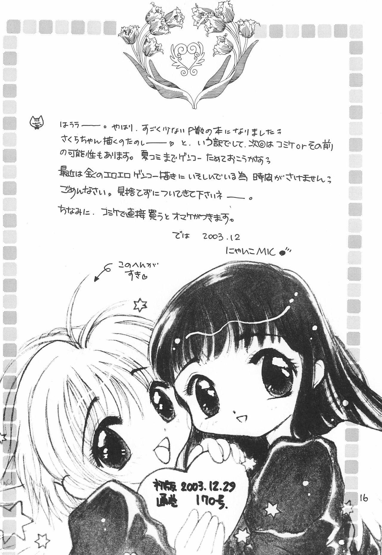 Sakura Saku 12 15