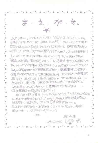 Sakura Saku 5 3