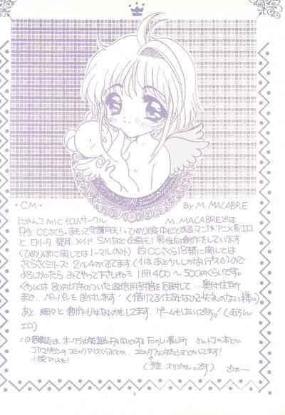 Sakura Saku 5 5