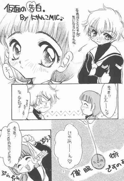 Sakura Saku 5 6