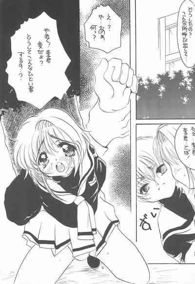 Sakura Saku 5 8
