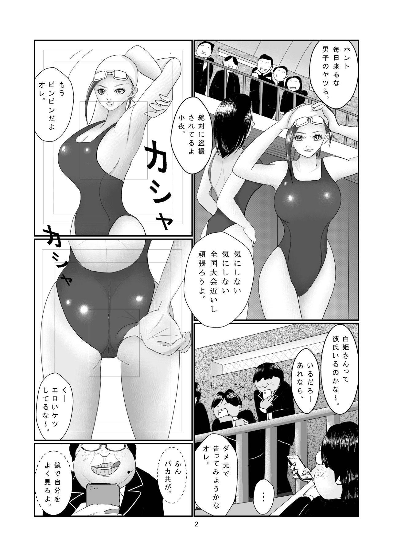 Suieibu - Shirahime Saya no Dokuzai 2
