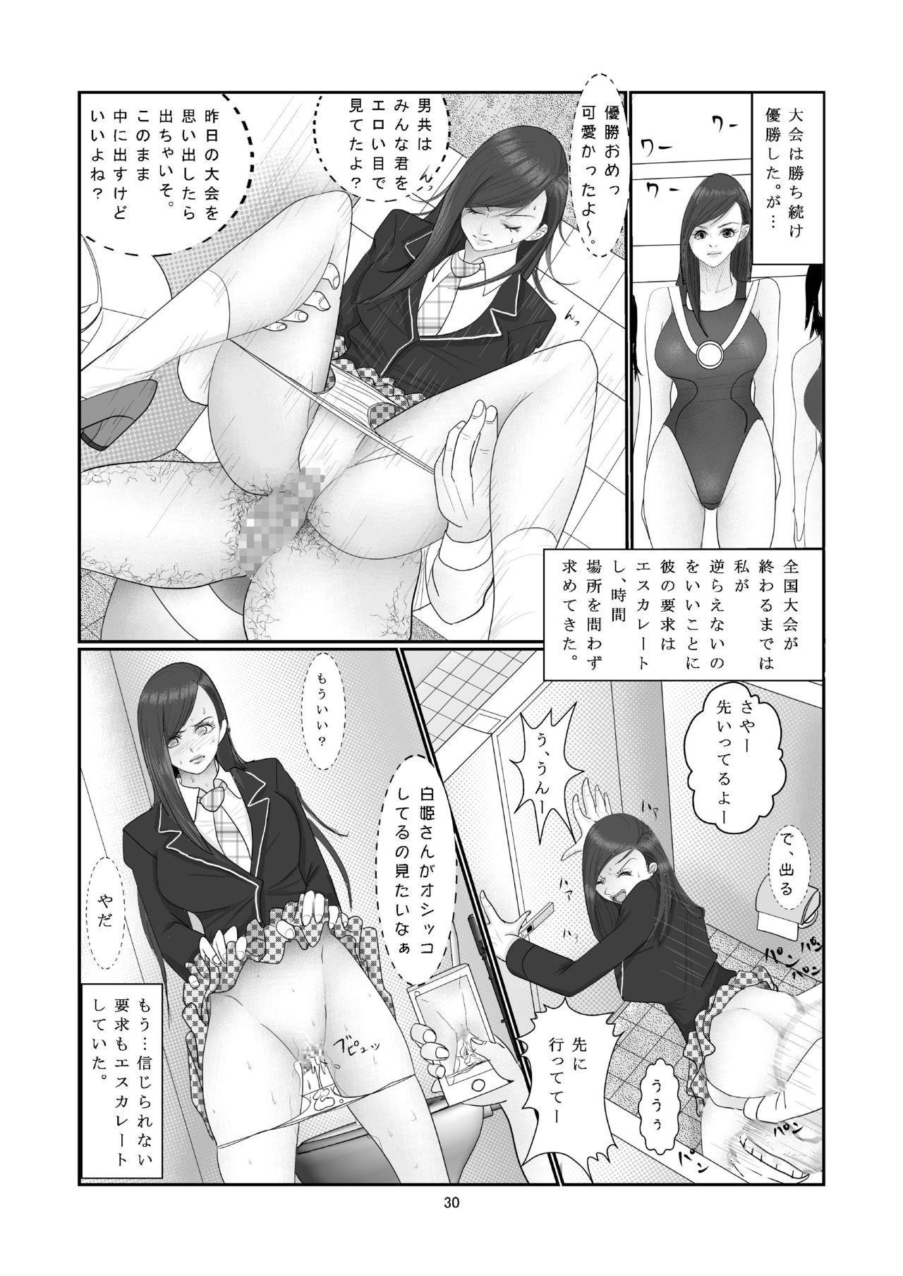 Suieibu - Shirahime Saya no Dokuzai 30