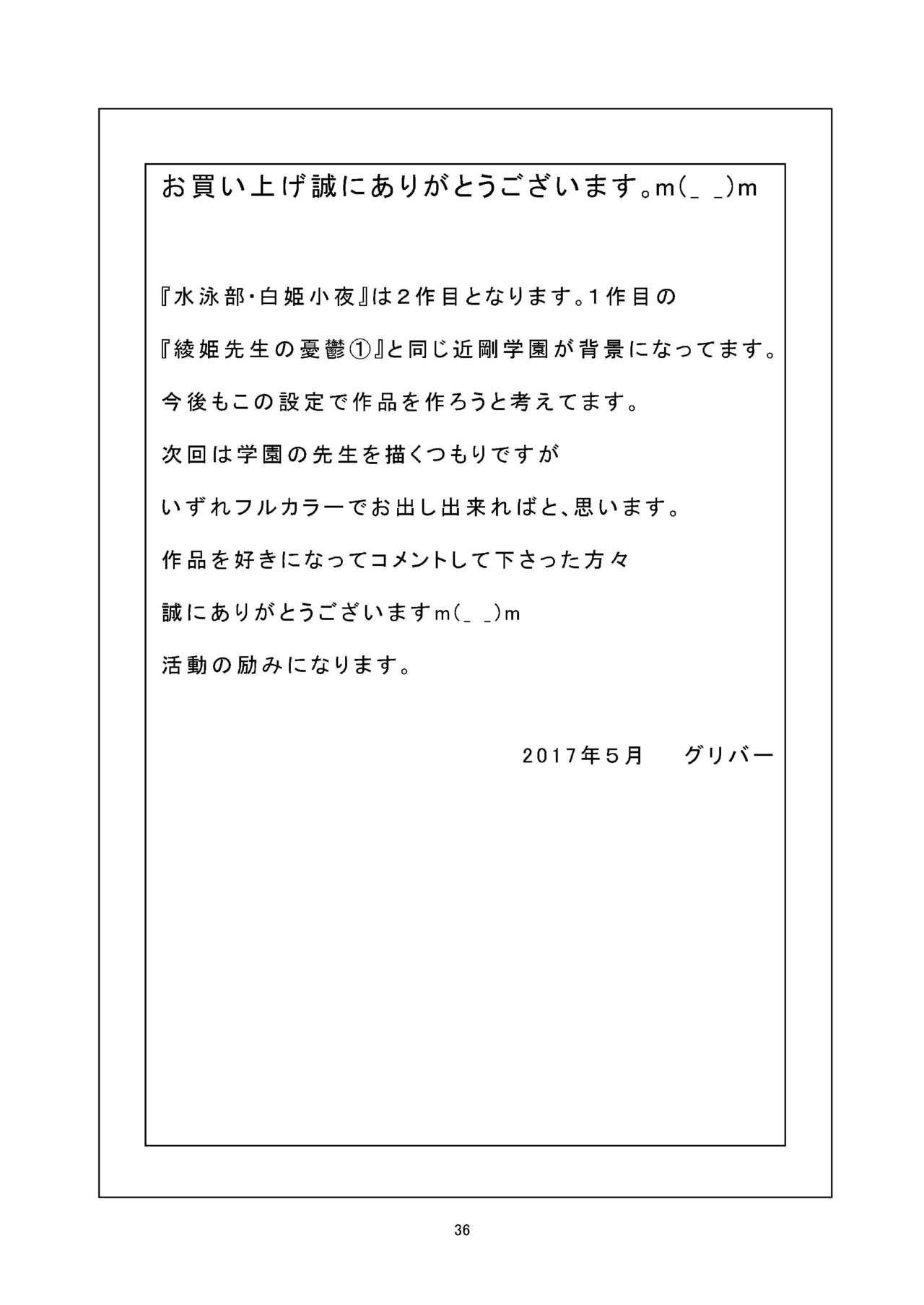 Suieibu - Shirahime Saya no Dokuzai 36