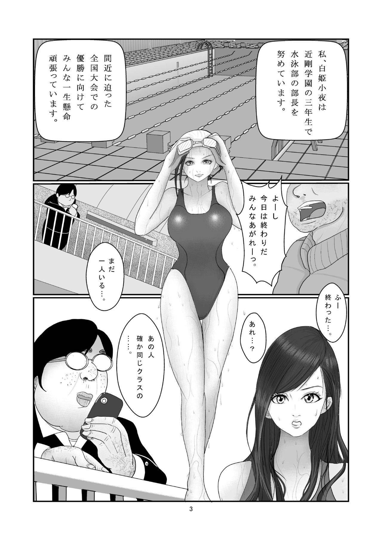 Suieibu - Shirahime Saya no Dokuzai 3