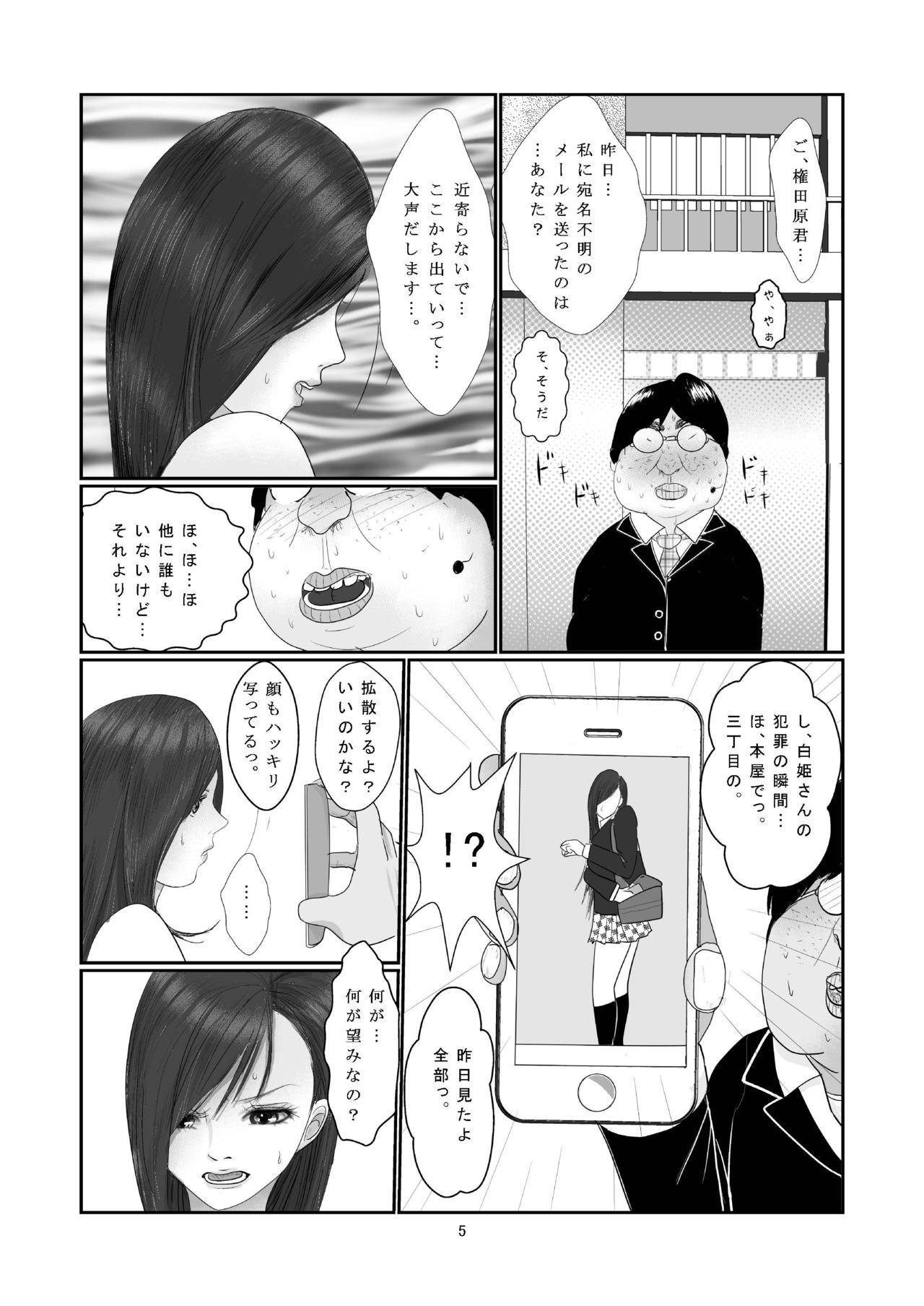 Suieibu - Shirahime Saya no Dokuzai 5