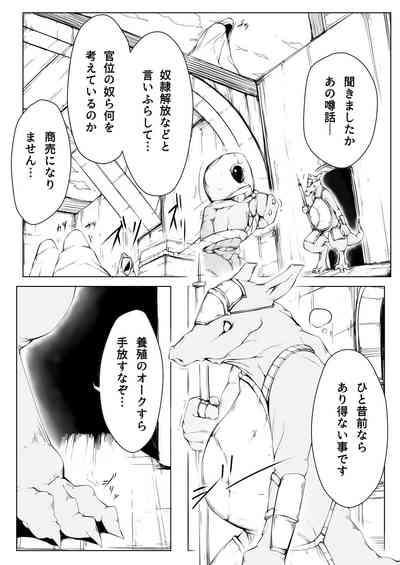Hatsujo Oku o Haramasete! 1 2