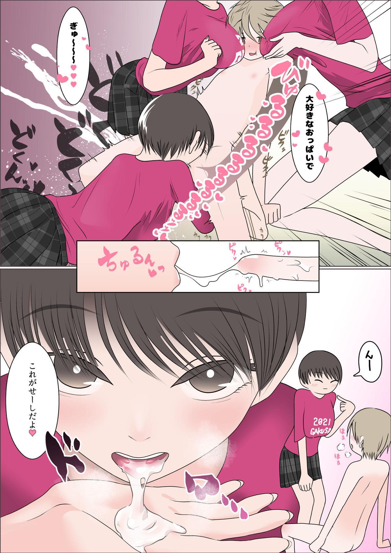 Gakusai ni Ittara Ani no Dokyusei ni Koppidoku Shiborareta Hanashi 11