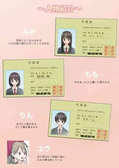 Gakusai ni Ittara Ani no Dokyusei ni Koppidoku Shiborareta Hanashi 1