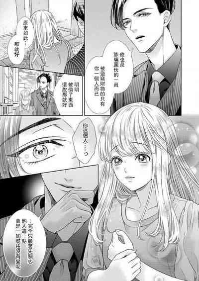 sazanami sōji ni shojo o sasagu ~ sā, jikkuri medemashou ka   將身體獻給漣蒼士〜那麼就來徹底疼愛你吧 1 3