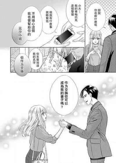 sazanami sōji ni shojo o sasagu ~ sā, jikkuri medemashou ka   將身體獻給漣蒼士〜那麼就來徹底疼愛你吧 1 4