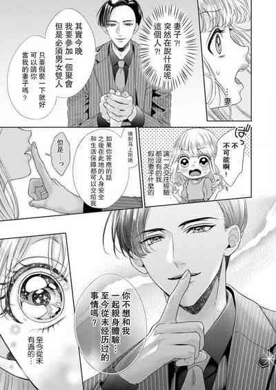 sazanami sōji ni shojo o sasagu ~ sā, jikkuri medemashou ka   將身體獻給漣蒼士〜那麼就來徹底疼愛你吧 1 5