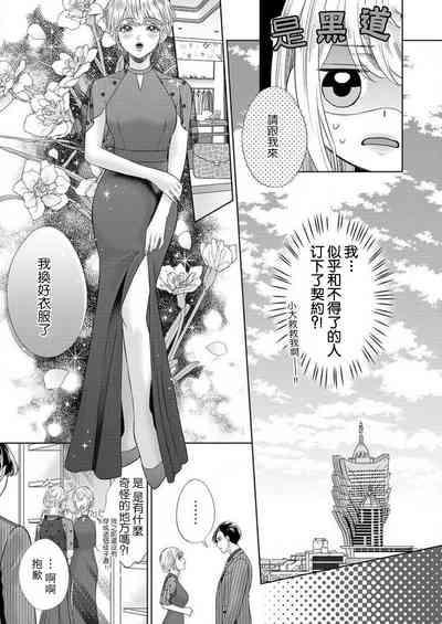 sazanami sōji ni shojo o sasagu ~ sā, jikkuri medemashou ka   將身體獻給漣蒼士〜那麼就來徹底疼愛你吧 1 7