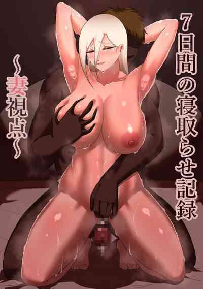 7 nichikan no netorase kiroku tsuma shiten dai 1 wa honpen 0