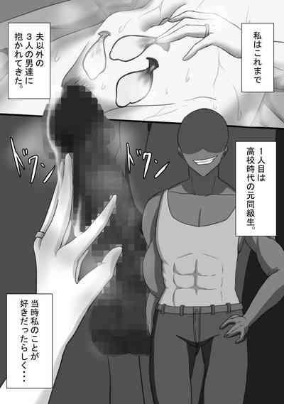 7 nichikan no netorase kiroku tsuma shiten dai 1 wa honpen 2