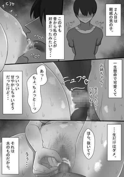 7 nichikan no netorase kiroku tsuma shiten dai 1 wa honpen 4